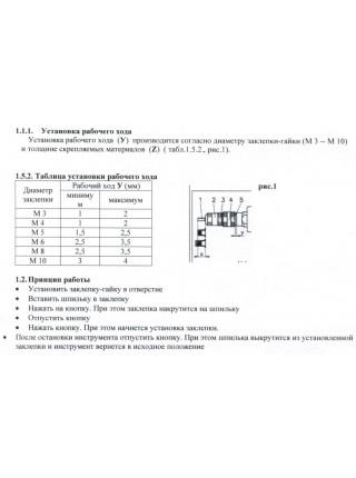 Насадки FB М3-М10 для резьбовых заклепочников GESIPA FireBird