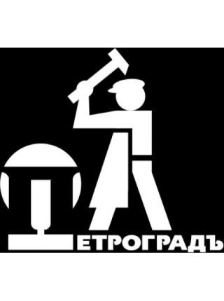 ПЕТРОГРАДЪ