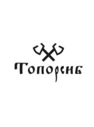 Топорсиб